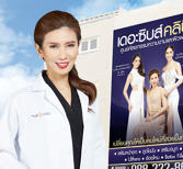 VisitandCare - The SIB Beauty Clinic