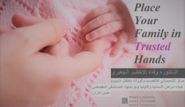 عيادة الدكتور وفاء الأخصر للتلقيح الصناعي