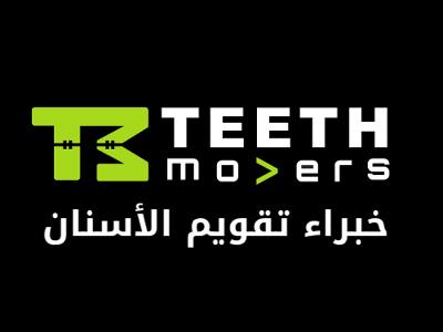 The Teeth Movers Dental Centers, Cairo, Egypt