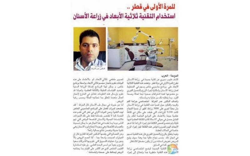 Dr. Tamim Al-Kharrat, MD - Reviews - Canton, GA