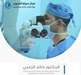 VisitandCare - Saraya Eye Center